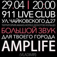 Логотип Amplife