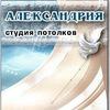 Натяжные потолки в Краснодаре - www.potolkito.ru