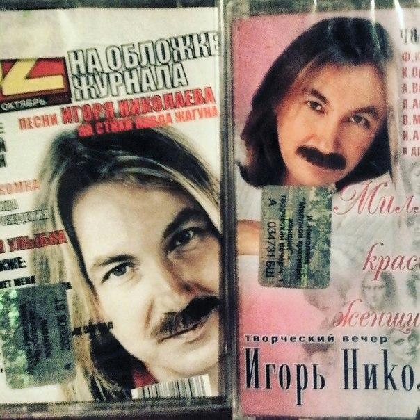 По дороге в Чернигов слушаем в машине кассеты нашего любимого поп-исполнителя Игоря Николаева