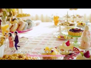 [FSG S.W.A.T] Подружка Минами: Моя милая принцесса с пальчик/Minami kun no Koibito~My Little Lover [1/10]