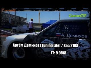 Артём Демихов (Tuning Life) / Ваз 2108 - 9 956! RDRC Stage2 NRing