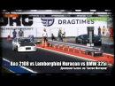 Ваз 2108 vs Lamborghini Huracan vs BMW 325i /Дмитрий Гыска на Битве Моторов