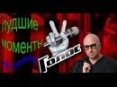 Смотреть голос 4 сезон лучшие моменты. Дмитрий Нагиев и шоу Голос.