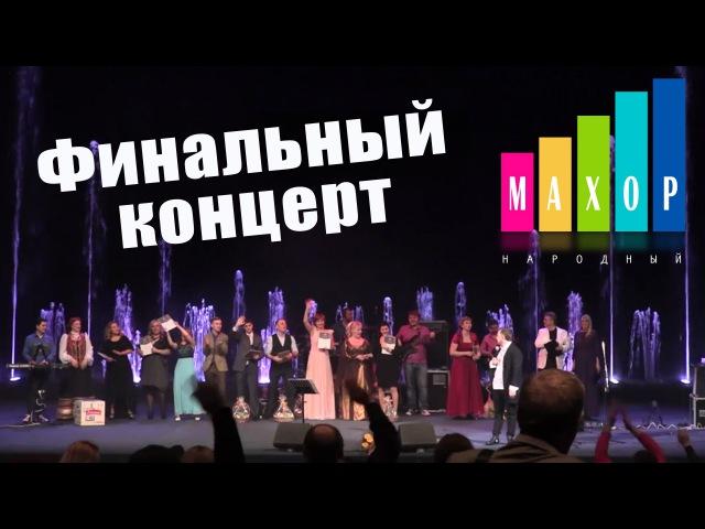 Финальный концерт -