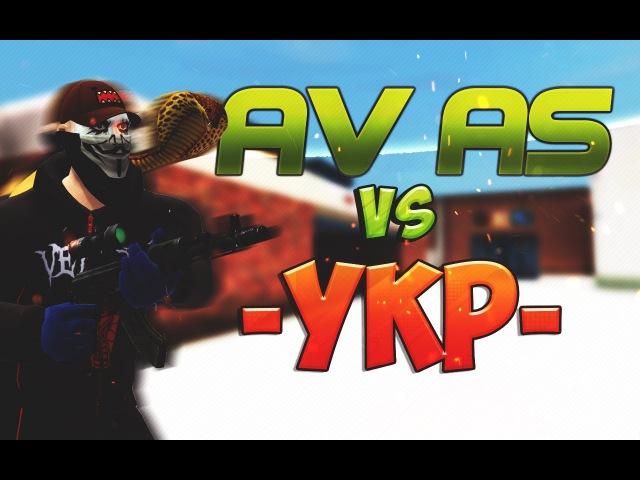 AV-AS vs -УКР-