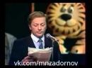 Михаил Задорнов Американский шпион Джон Кайф в СССР