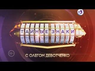 Тайные знаки с Олегом Девотченко 16 Вода Живая и мертвая 2016