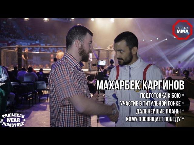 Махарбек Каргинов - Интервью