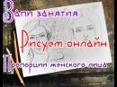 ЗАПИСЬ ЗАНЯТИЯ! Пропорции женского лица! Рисуем онлайн! Dari_Art