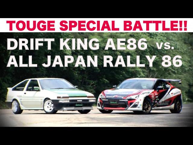 Old vs New Hachiroku battle