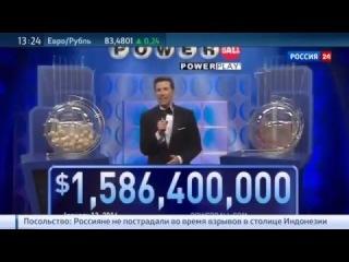 Лотерейный выигрыш в $1,5 млрд выпал на билет, проданный в Калифорнии