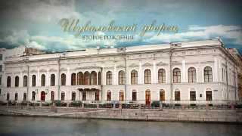 Шуваловский дворец — жемчужина Петербурга