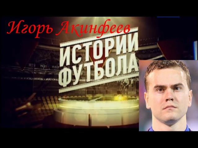 Истории футбола №11. «Слезы Акинфеева»