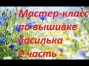 МК Вышивка василька 2 часть Разживалова Наталья