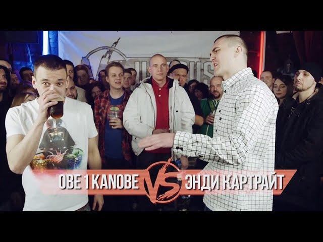 VERSUS 3 (сезон III) Obe 1 Kanobe VS Энди Картрайт