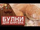 Хрустящие и вкусные булочки для бургеров [Мужская Кулинария]