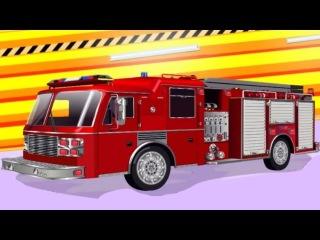 Мультик про пожарную машину для малышей. Смотреть городская спецтехника. Мультфильм для детей