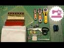 Инструменты и материалы для пэчворка