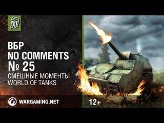 Смешные моменты World of Tanks. ВБР: No Comments 25 [WOT]