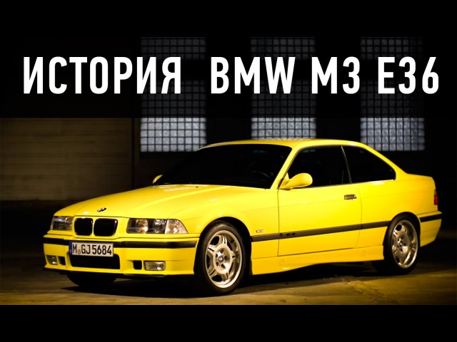 БМВ М3 е36. История 2-го поколения M3.