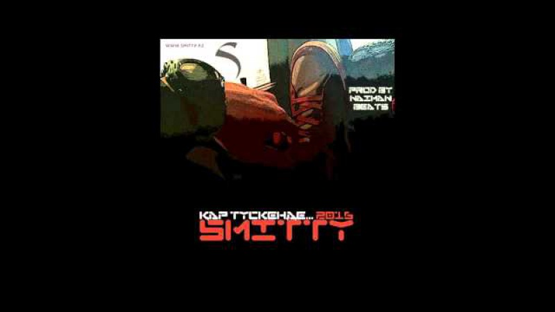 Smitty Қар түскенде 2016 audio