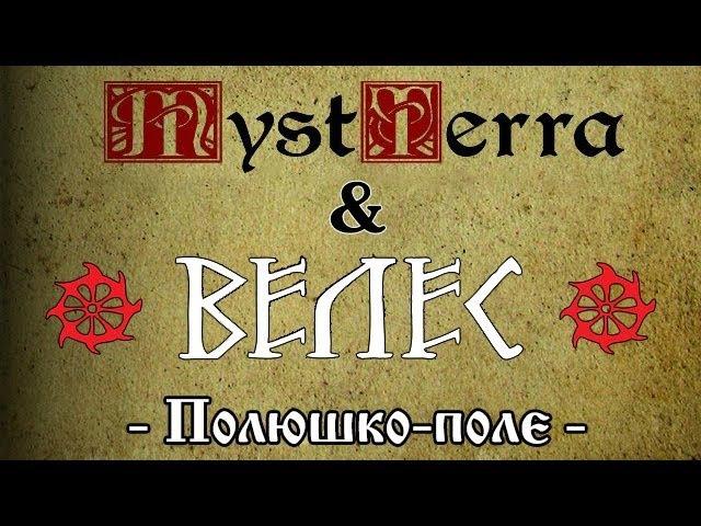 MystTerra Велес Veles Полюшко поле Polyushko Polye