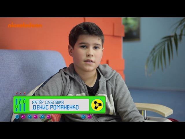 Денис Романенко - озвучивает Никки из шоу Никки, Рикки, Дикки и Дон