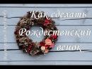 DIY Рождественский венок из шишек своими руками. Как сделать новогодний венок. Ос ...