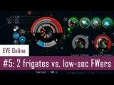 Lenai's Fleet PvP #5 2 frigates vs. low-sec FWers  EVE Online