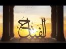 Amr Diab Al Fattāh The Opener عمرو دياب الْفَتَّاحُ