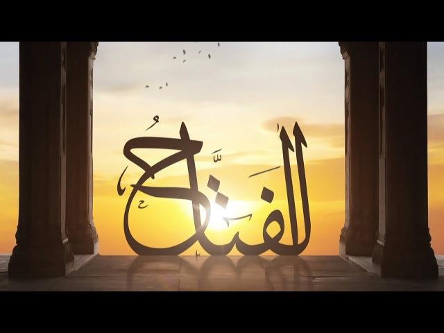 Amr Diab - Al-Fattāh The Opener عمرو دياب - الْفَتَّاحُ
