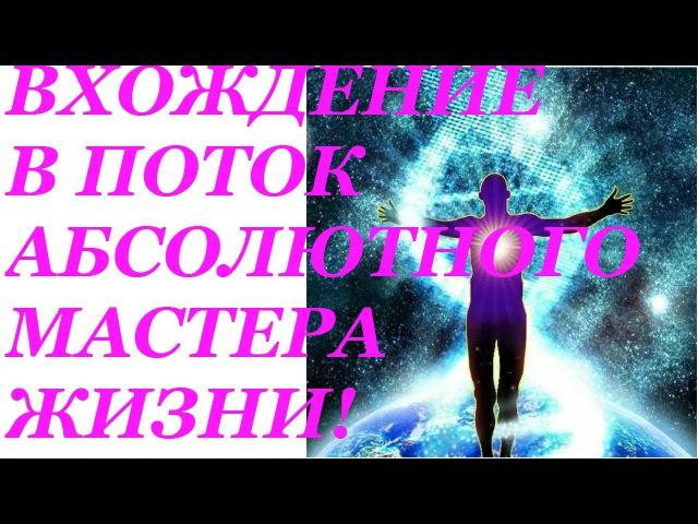 Духовные практики. Вхождение в поток абсолютного мастера жизни. Николай Пейчев.