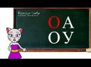 Урок 2. Учимся соединять буквы А О У с кисой Алисой 0