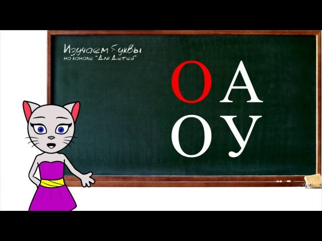 Урок 2 Учимся соединять буквы А О У с кисой Алисой 0