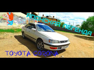 Бессмертная японка. Живая легенда. Toyota Corona.