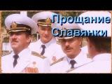 Красивая Россия: Оркестррррр! - «Прощание Славянки!»