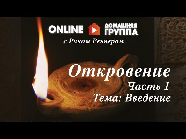 Домашняя Группа - Откровение - Часть 1 - 04.01.2016