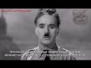 #Речь #Чарли Чаплина в фильме #Великий #диктатор 1940 года,