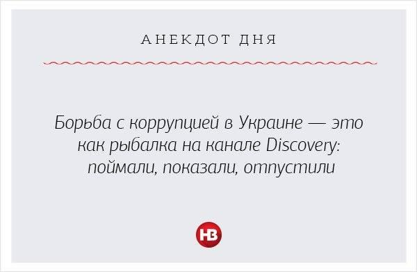 """""""Главное предостережение - уязвимость системы к коррупции"""", - миссия США рассказала Гройсману о результатах оценки таможенной службы в Украине - Цензор.НЕТ 5587"""