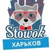 Харьков STOWOK #Куда сходить?