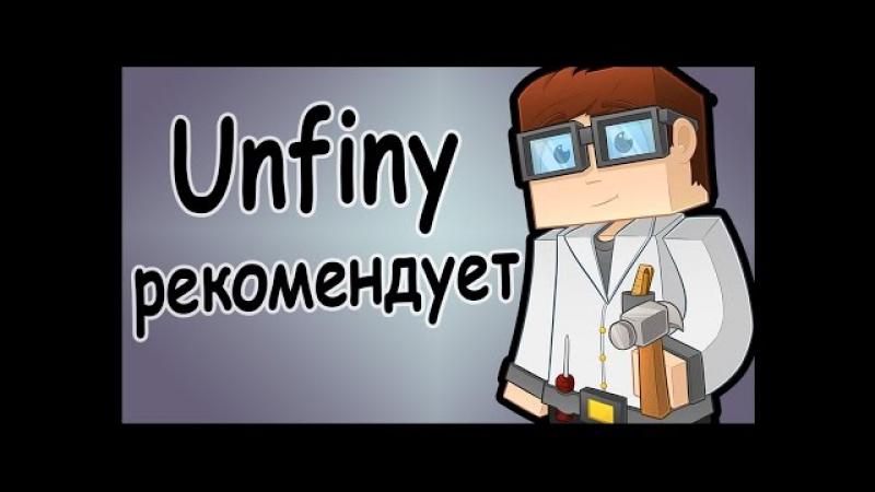 Видео которые стоит посмотреть - Unfiny Рекомендует - Minecraft