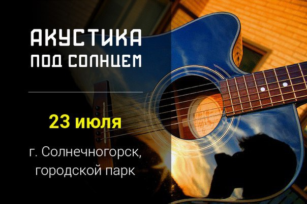 Афиша Солнечногорск Другой Концерт (23 июля Солнечногорск)
