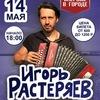 Игорь Растеряев в Муроме 14 мая