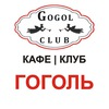 GOGOL CLUB | ГОГОЛЬ КЛУБ