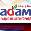 Радио Адам 104.5   Ижевск