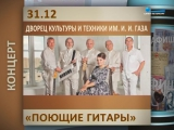 Телеканал Санкт-Петербург реклама концерта официального ВИА