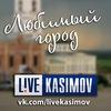 Типичный Касимов [LIVE KASIMOV]