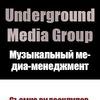 Underground Media Group. Music Media Management