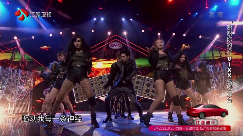 [Perf] VIXX - Chained Up 谢谢你的爱1999 (160814 The Remix)