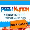 РЕАЛКУПОН — акции, скидки и купоны в Красноярске